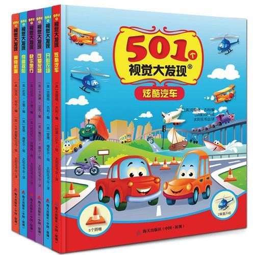 501个视觉大发现:女孩版(全3册)