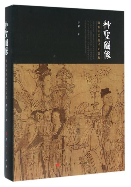 神圣图像——李凇中国美术史文集