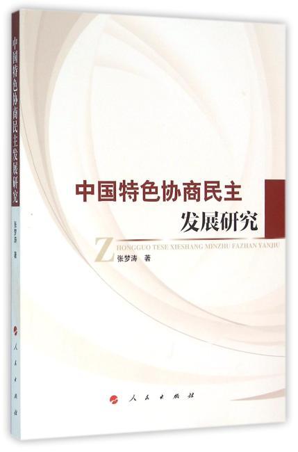 中国特色协商民主发展研究