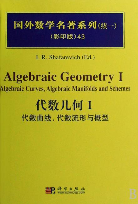 代数几何I:代数曲线,代数流形与概型