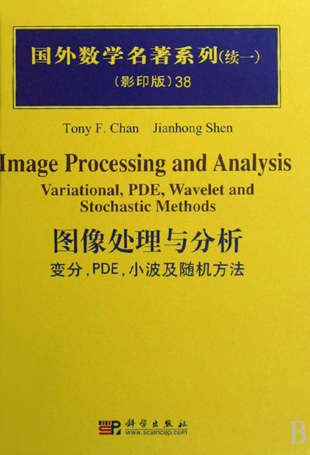 图像处理与分析:变分,PDE,小波及随机方法