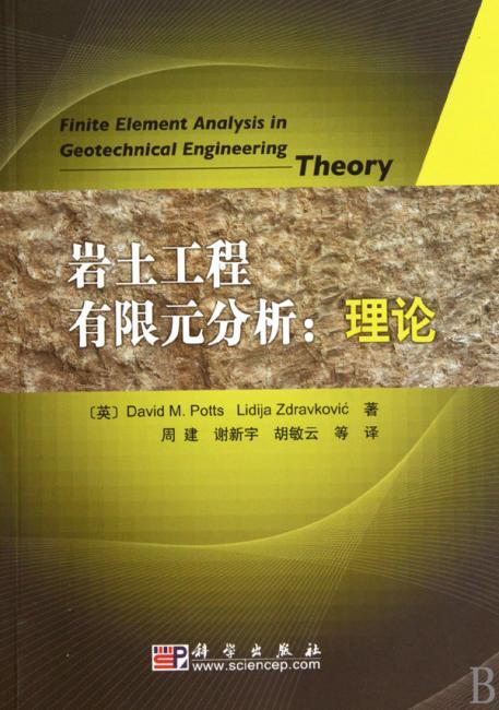岩土工程有限元分析:理论