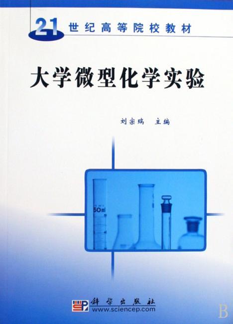 大学微型化学实验