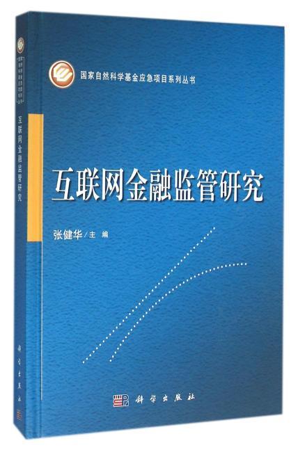 互联网金融监管研究
