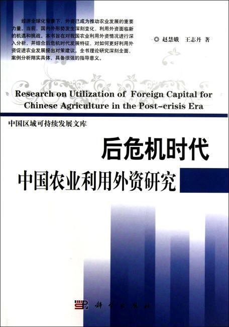 后危机时代中国农业利用外资研究