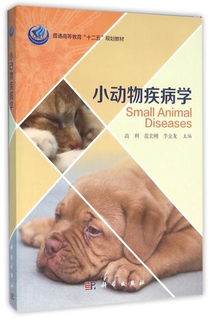 小动物疾病学