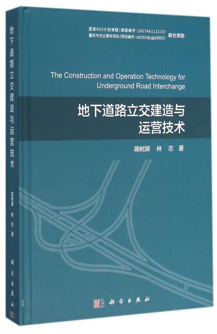 地下道路立交建造与运营技术