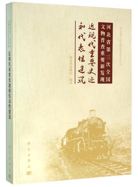 河北省第三次全国文物普查重要新发现——近现代重要史迹和代表性建筑