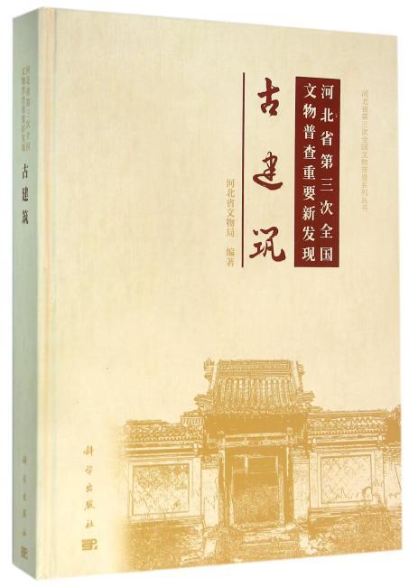 河北省第三次全国文物普查重要新发现——古建筑