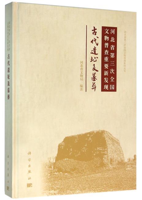 河北省第三次全国文物普查重要新发现——古代遗址及墓葬