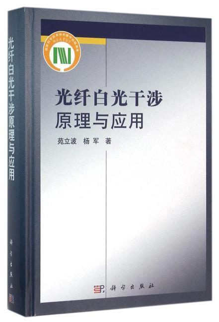 光纤白光干涉原理与应用