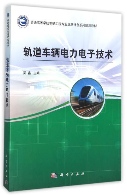 轨道车辆电力电子技术