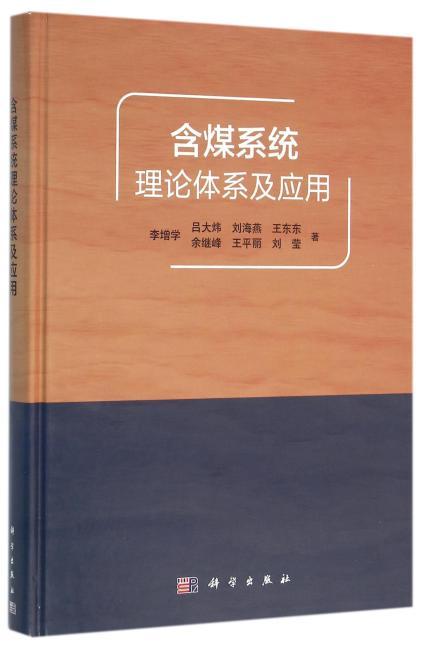含煤系统理论体系及应用