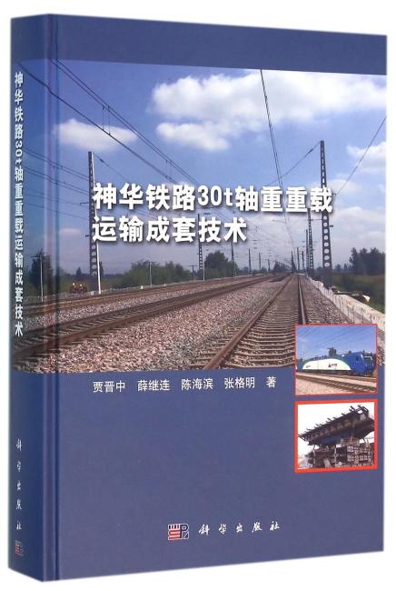 神华铁路30t轴重重载运输成套技术