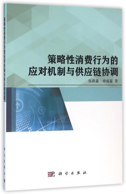 策略性消费行为的应对机制与供应链协调
