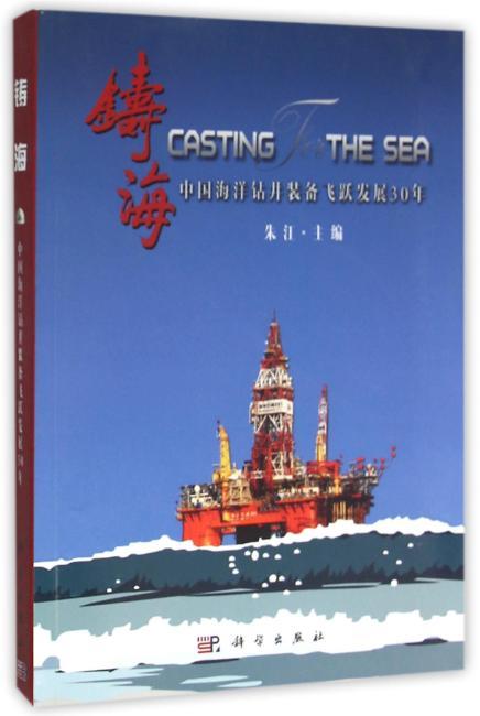 铸海——中国海洋钻井装备飞跃发展30年