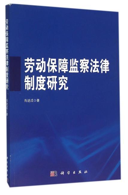 劳动保障监察法律制度研究