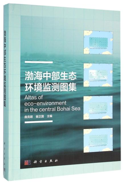 渤海中部生态环境监测图集