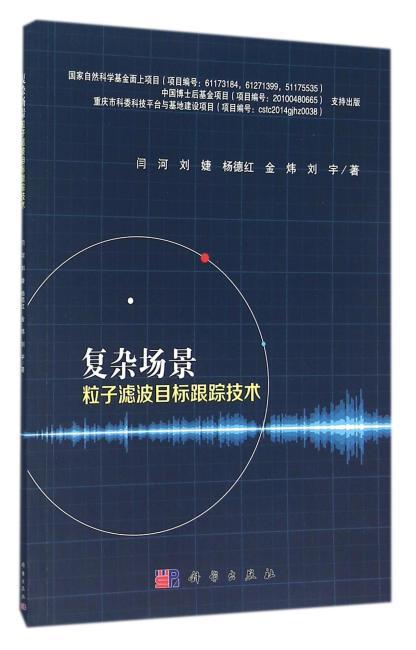 复杂场景粒子滤波目标跟踪技术