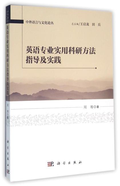 英语专业实用科研方法指导及实践