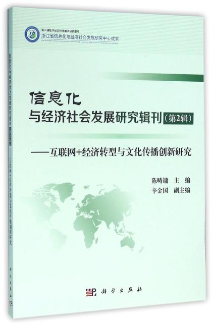 信息化与经济社会发展研究辑刊(第2辑)