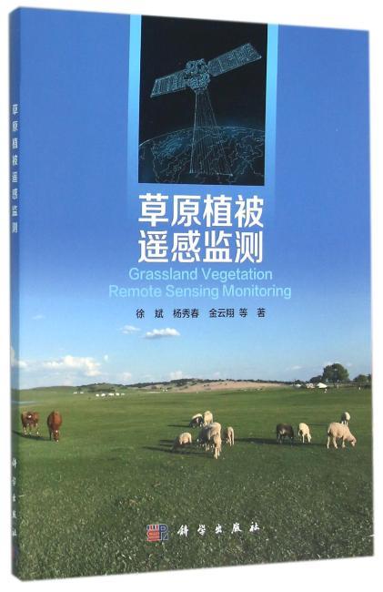 草原植被遥感监测