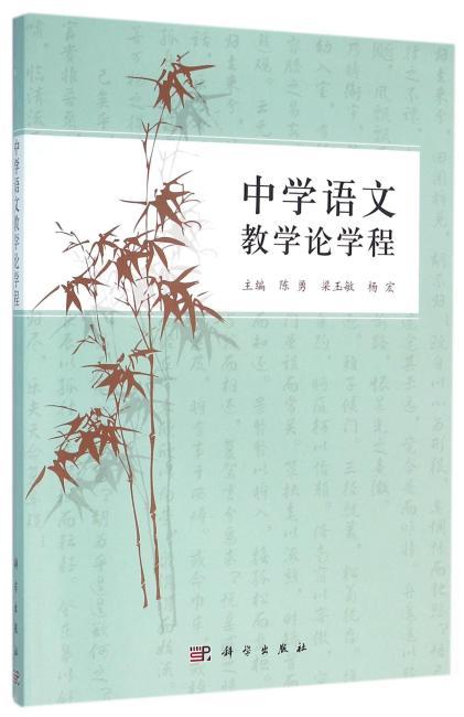 中学语文教学论学程