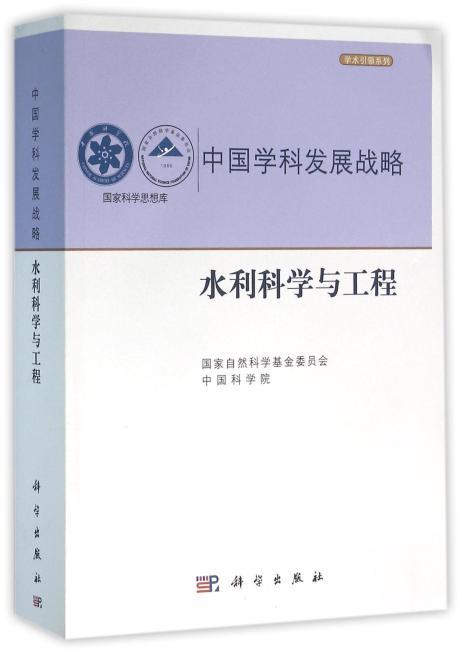 水利科学与工程