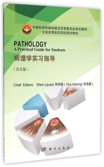 病理学实习指导(PATHOLOGY A Practical Guide for Students