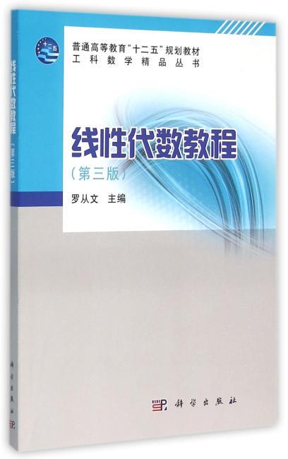 线性代数教程(第三版)