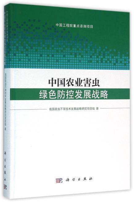 中国农业害虫绿色防控发展战略