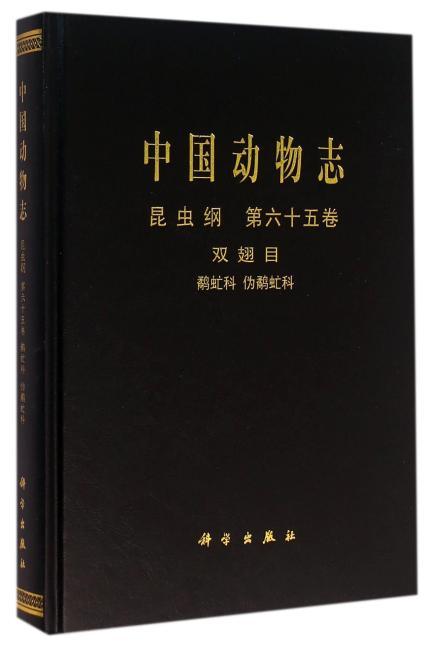 中国动物志昆虫纲 双翅目 鹬虻科 伪鹬虻科