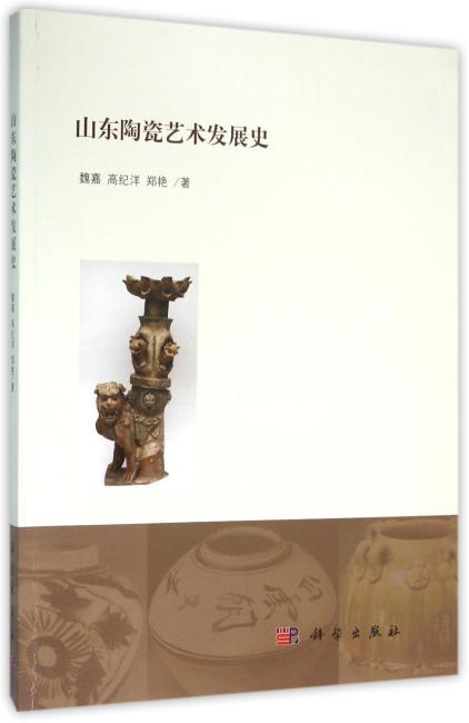 山东陶瓷艺术发展史