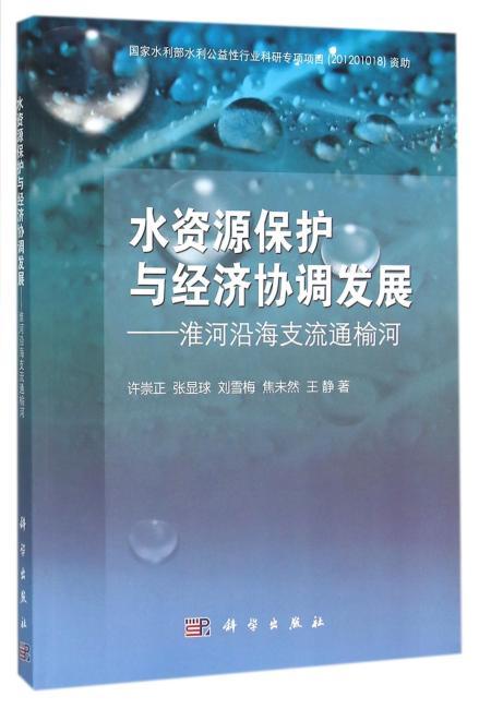 水资源保护与经济协调发展--淮河沿海支流通榆河