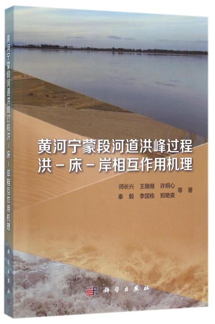 黄河宁蒙段河道洪峰过程洪-床-岸相互作用机理