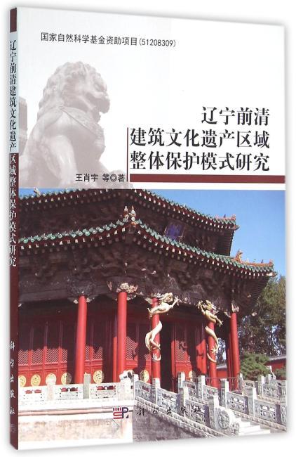 辽宁前清建筑文化遗产区域整体保护模式研究