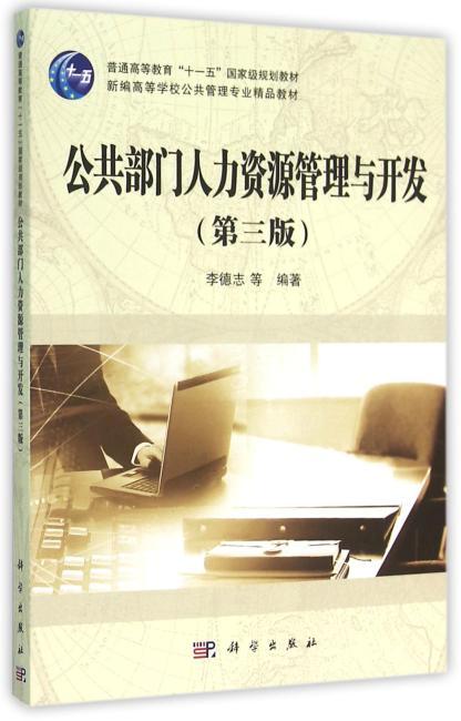 公共部门人力资源管理与开发(第三版)