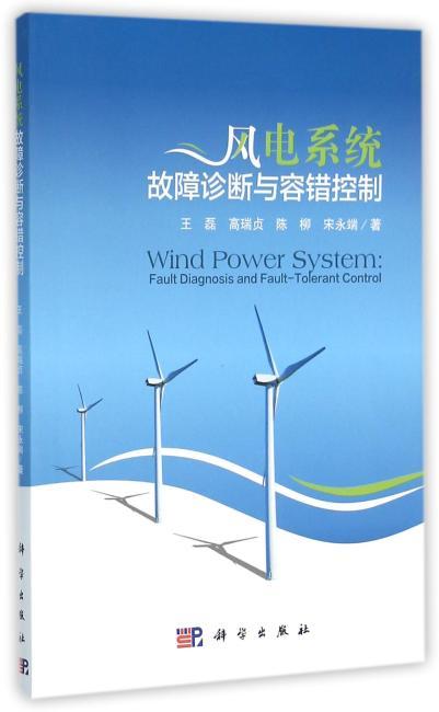 风电系统故障诊断与容错控制