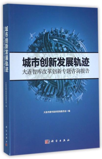 城市创新发展轨迹——大连智库改革创新专题咨询报告