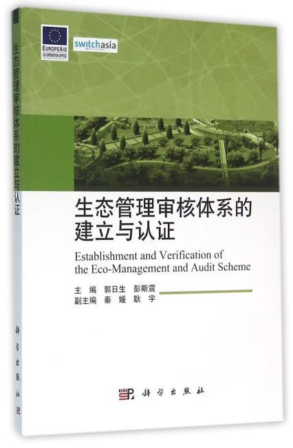 生态管理审核体系的建立与认证