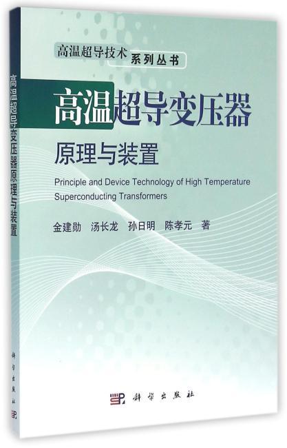 高温超导变压器原理与装置