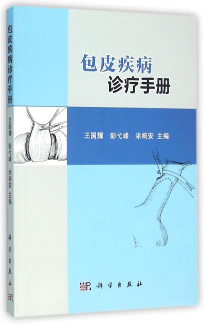 包皮疾病诊疗手册
