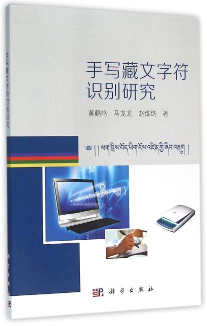 手写藏文字符识别研究