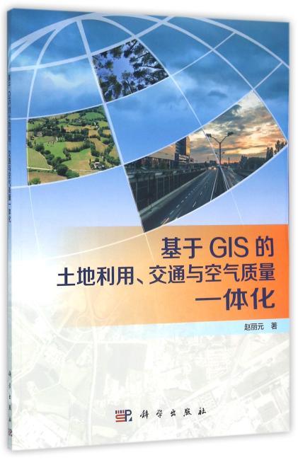 基于GIS的土地利用、交通与空气质量一体化