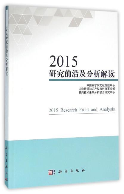 2015研究前沿及分析解读