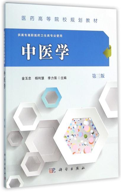 中医学(第三版)