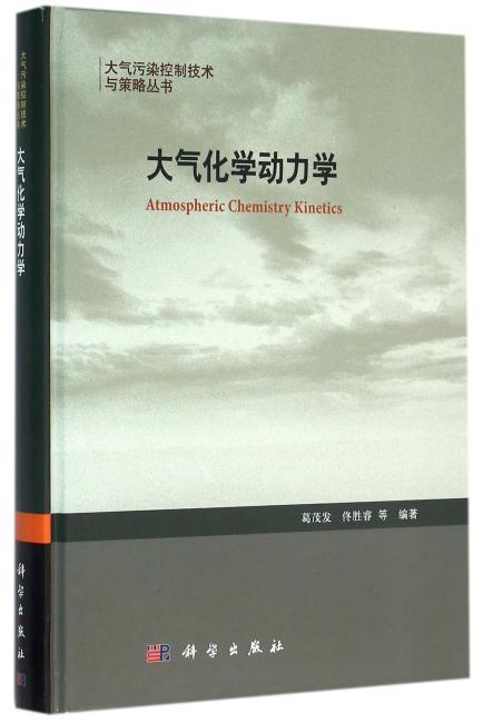 大气化学动力学