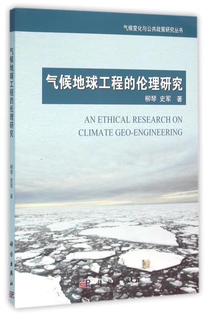 气候地球工程的伦理研究