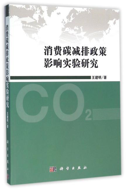 消费碳减排政策影响实验研究