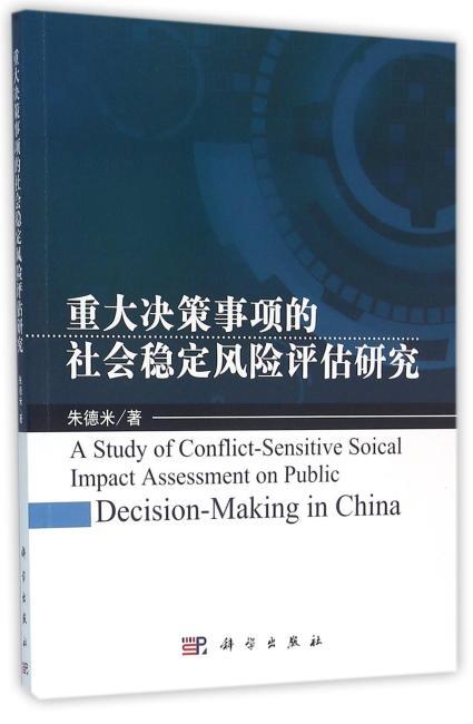 重大决策事项的社会稳定风险评估研究